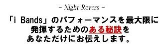 「Night Revers」 黒木武文 実績 検証.jpg
